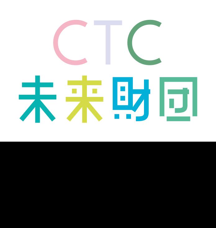 CTC未来財団|次世代のための財団