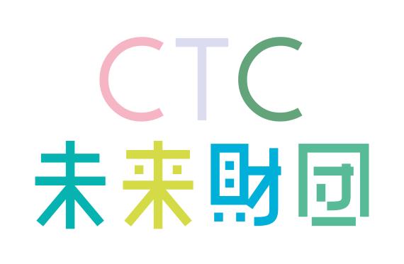 財団について|CTC未来財団